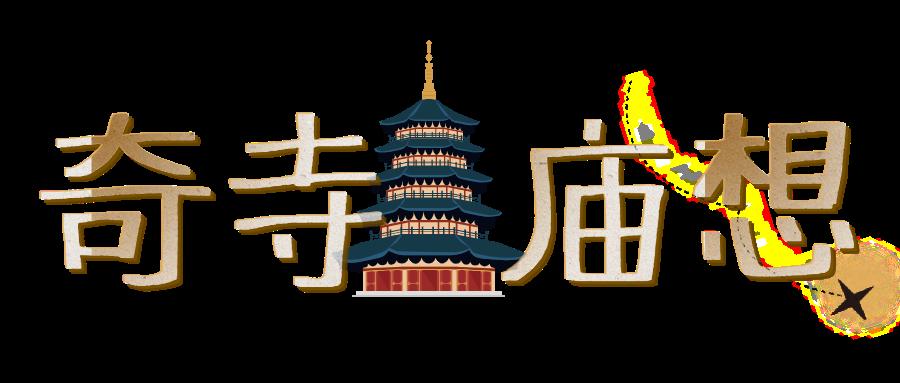 奇寺廟想:20世紀初德國建筑師鏡頭下的中國寺廟