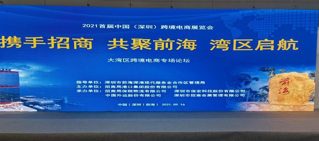 哈尔滨银行受邀参加首届中国(深圳)跨境电商展览会暨大湾区跨境电商专场论坛