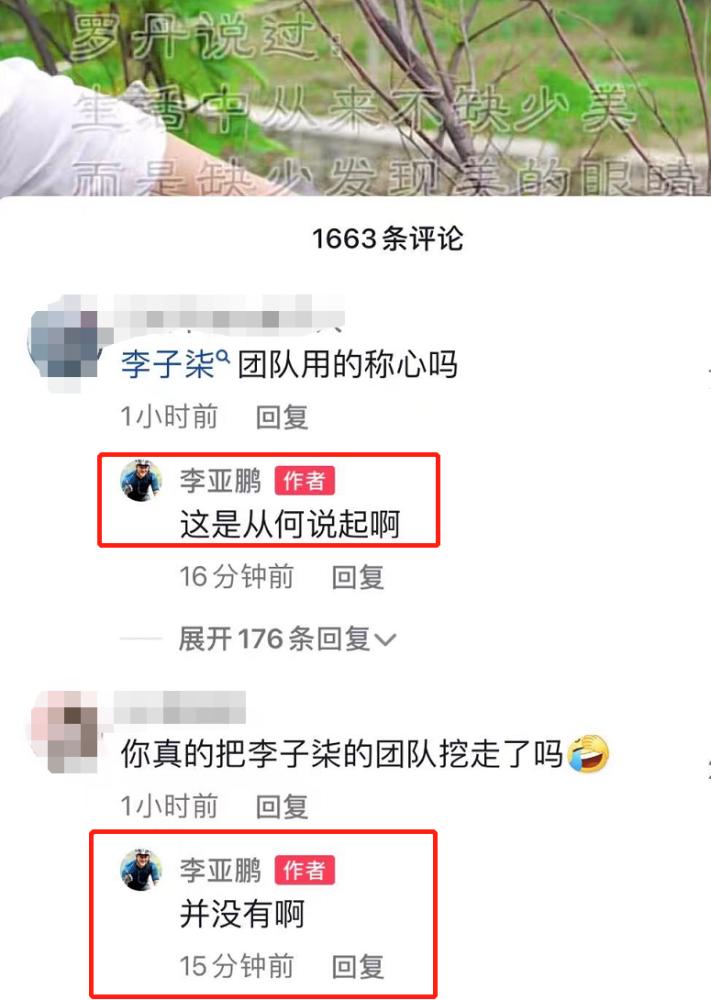 李亚鹏否认挖走李子柒团队,终于真相大白了!