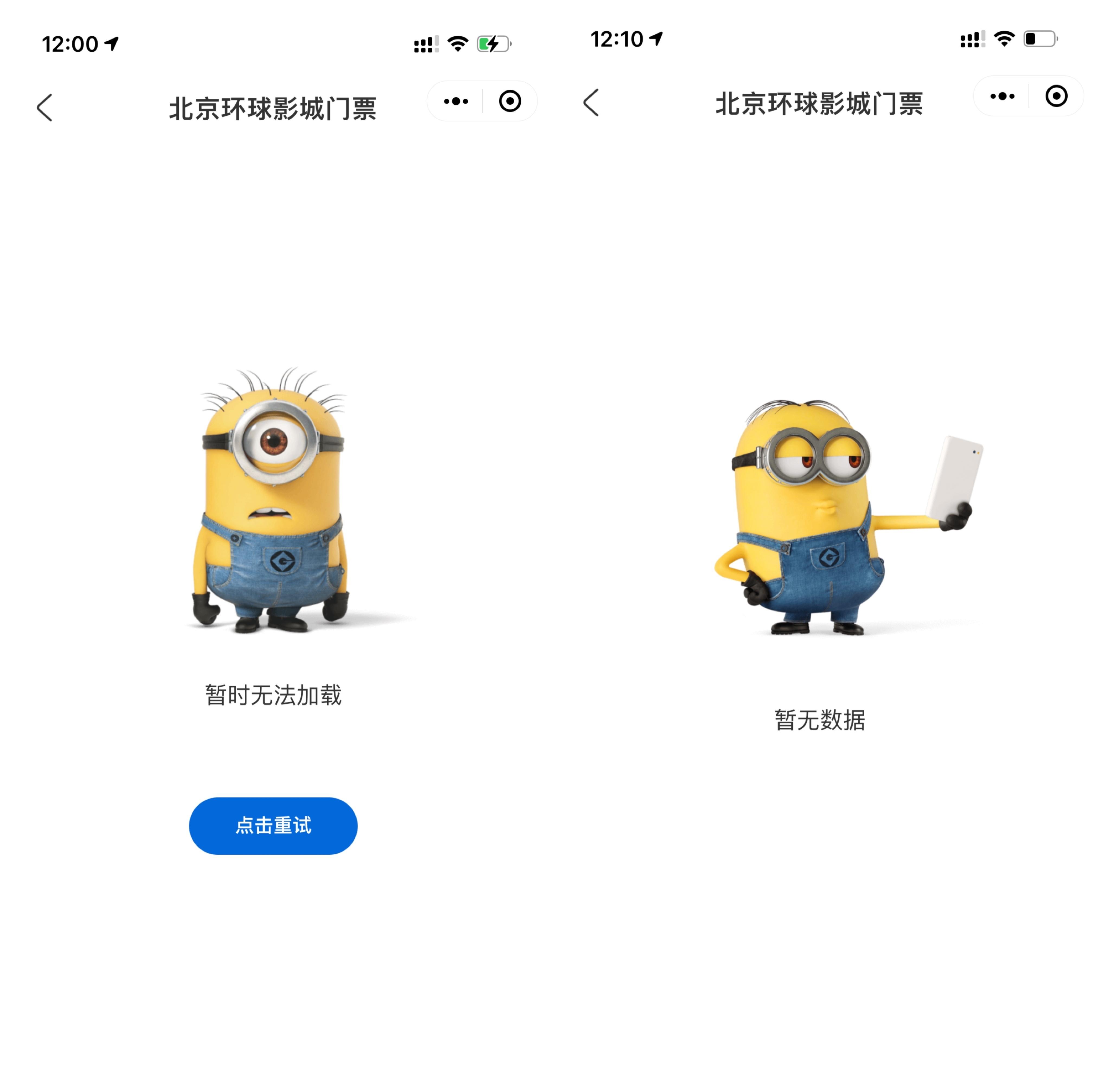 北京环球度假区官方App、微信小程序等官方购票平台一度无法显示。