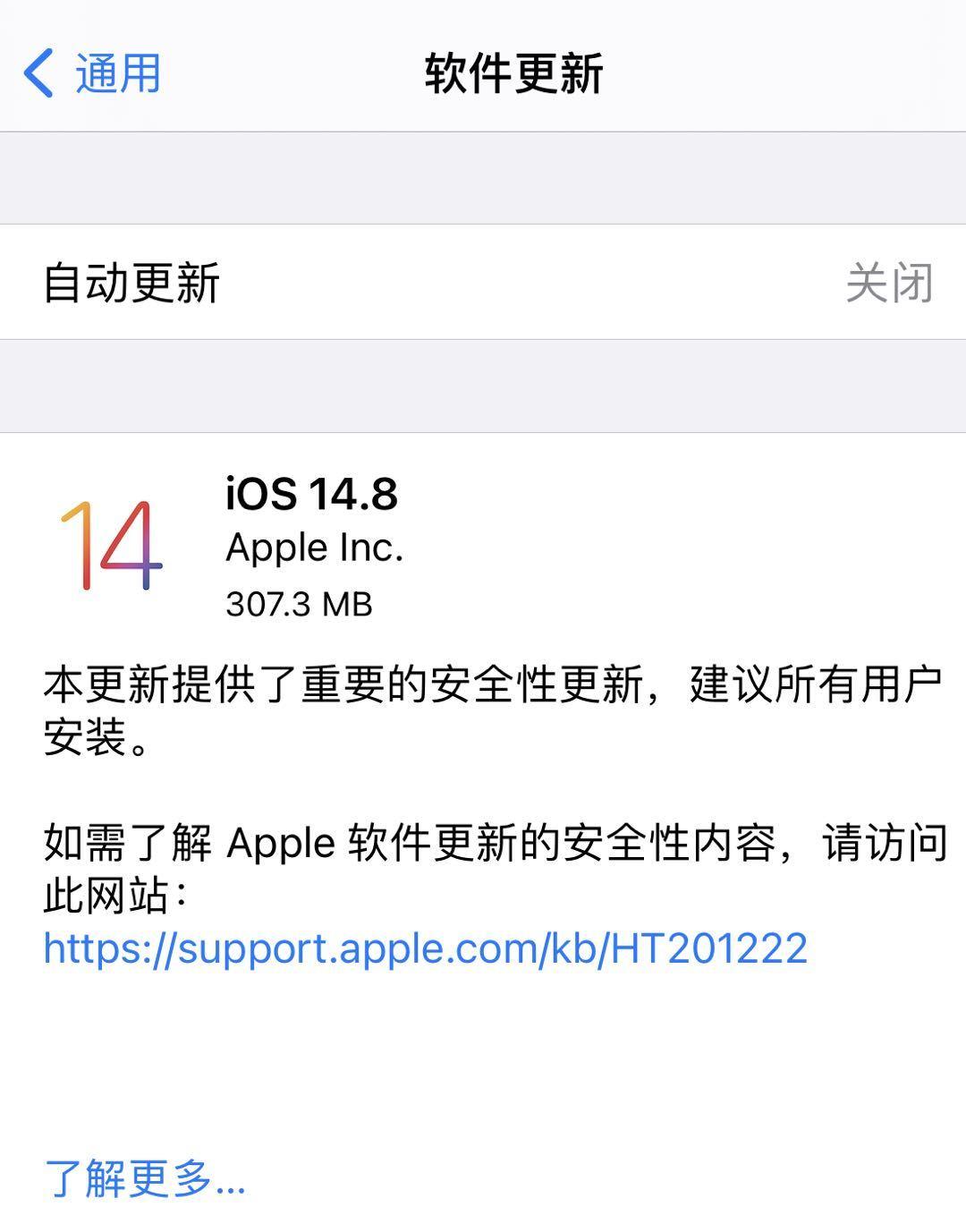 iOS 14.8修复安全漏洞