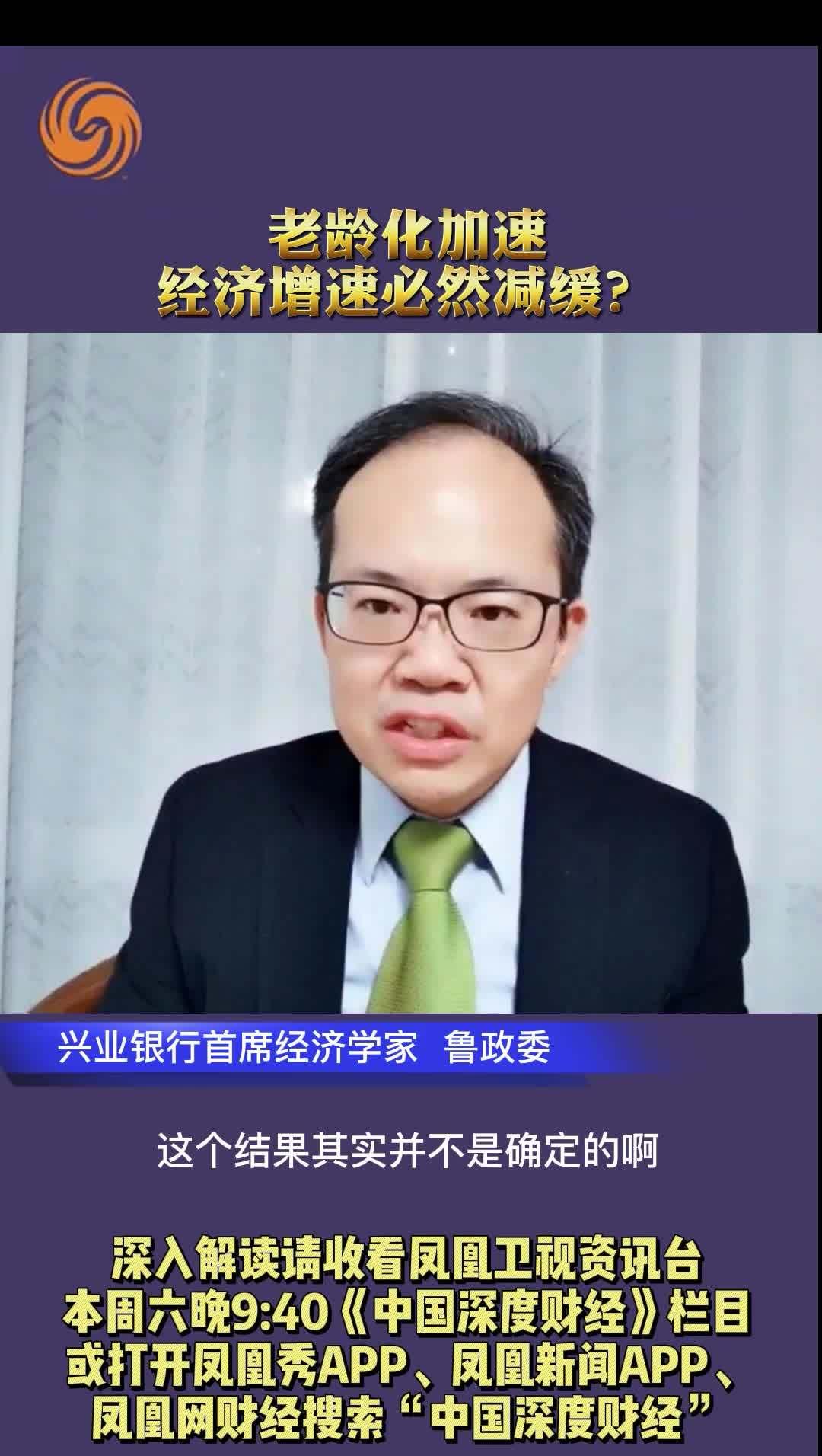 兴业银行首席经济学家鲁政委:老龄化加速,经济增速必然减缓吗?