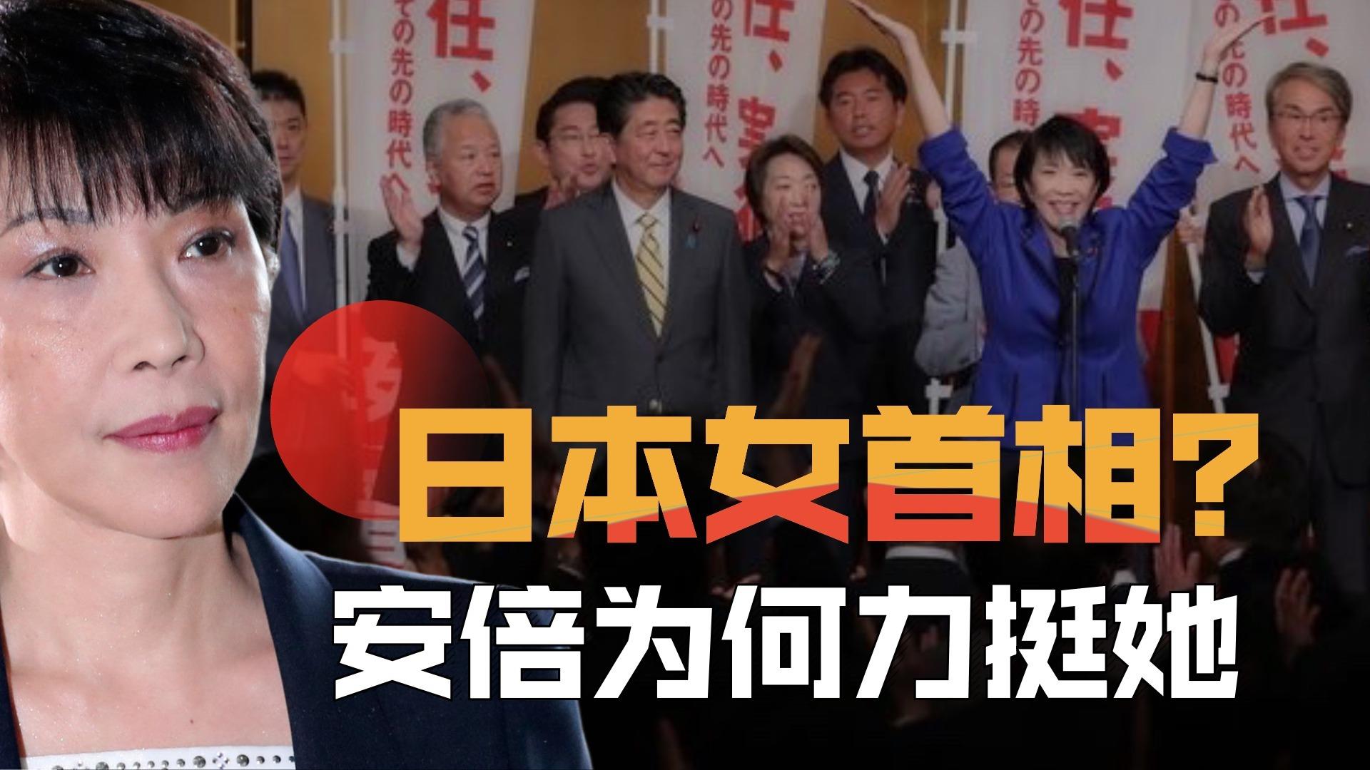 日本或诞生第一位女首相:称会一直参拜靖国神社,也曾叫板中国|李淼的日本观察