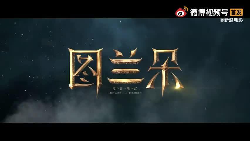 关晓彤主演电影《图兰朵》发布新预告 定档10月15日上映