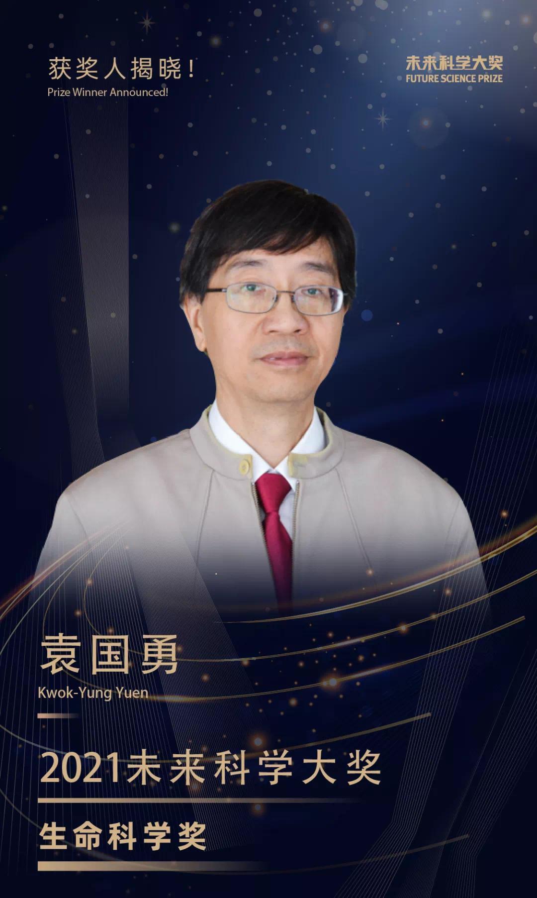"""""""中国诺奖""""2021未来科学大奖公布:袁国勇、裴伟士、张杰、施敏获奖 总奖金300万美元"""