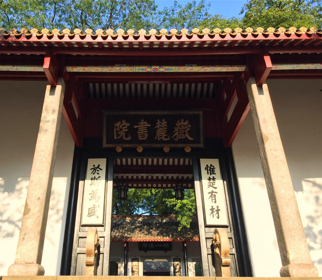 (岳麓书院创建于北宋开宝九年,迄今已1045年历史。作者供图)