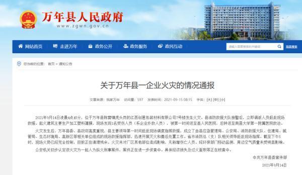 万年县一企业火灾被初步认定为纵火刑案 1名扑救人员受伤