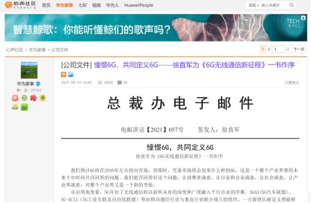 華為輪值董事長徐直軍:6G將在2030年左右投向市