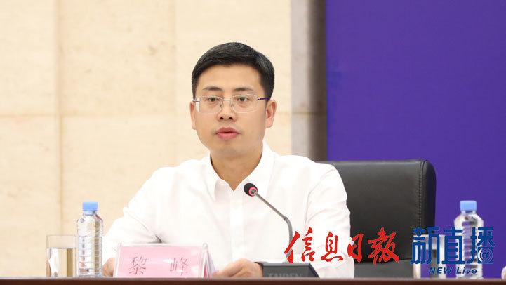 省委宣传部对外新闻处处长黎峰(章瀚楠 摄)