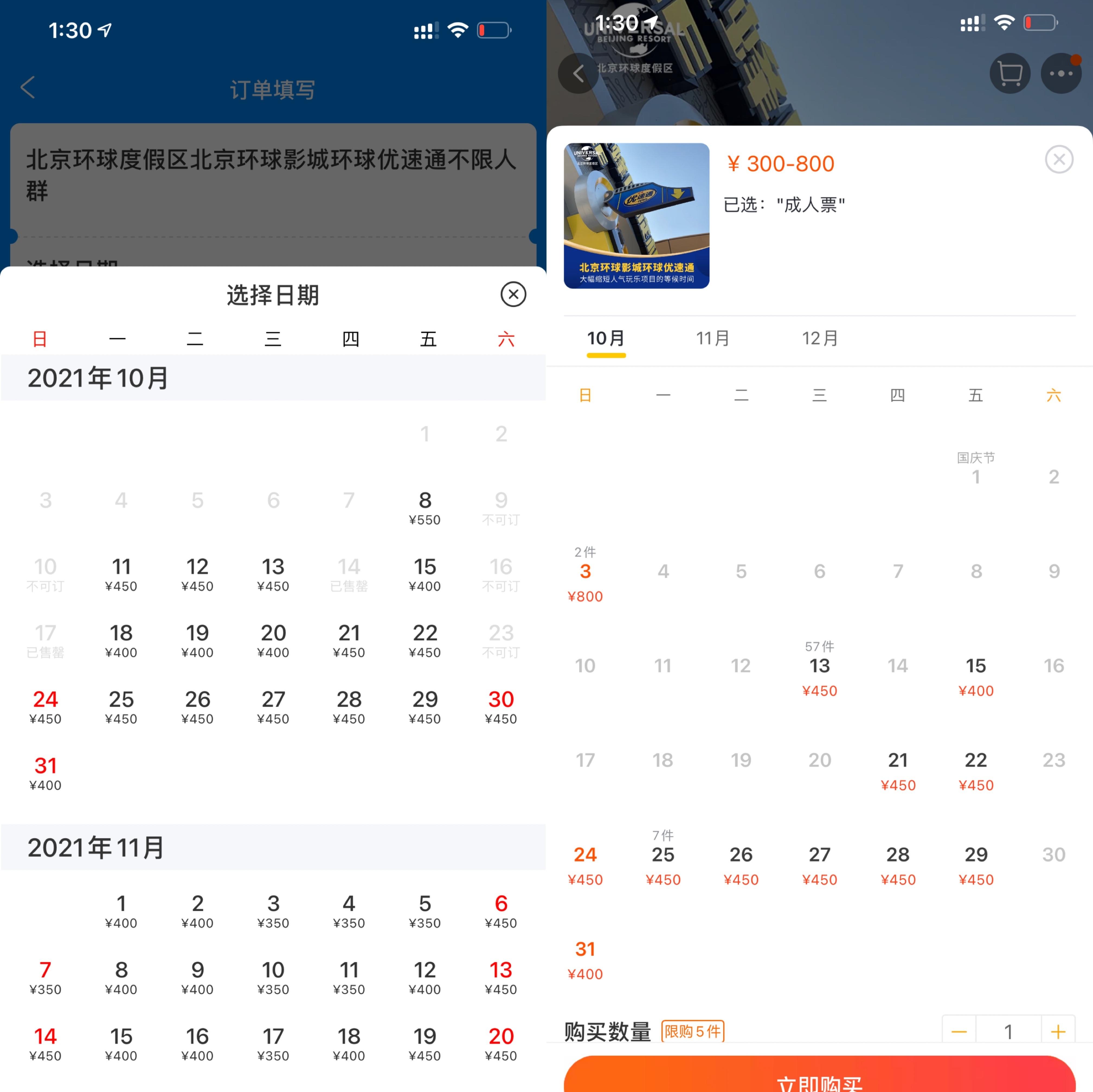 多个在线旅游平台9月的北京环球影城环球优速通全部售罄。