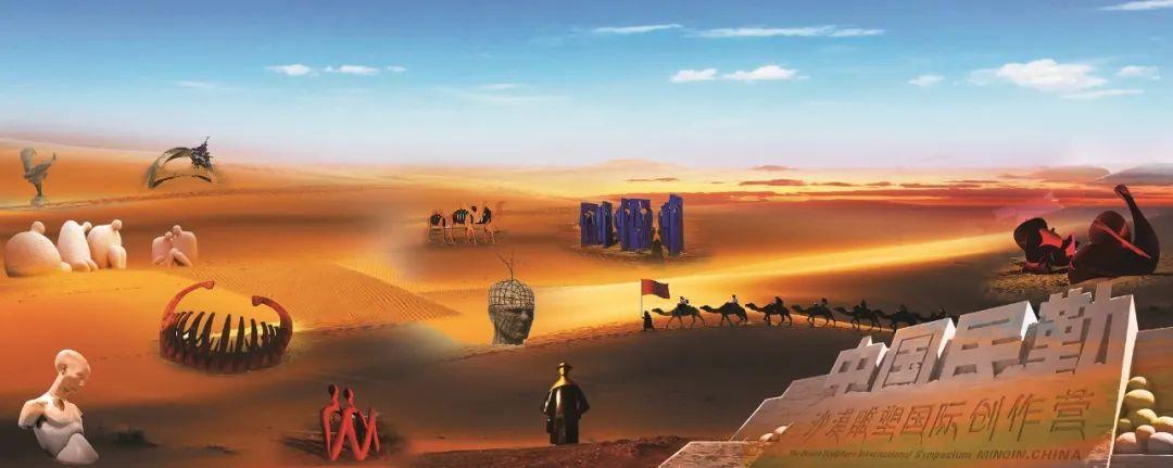 民勤沙漠雕塑国际创作营