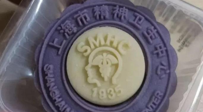 """今年的网红月饼,由上海市精神卫生中心特供,又被称为""""精神饼"""",吃完倍儿精神。"""