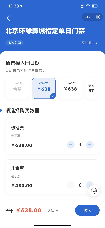 开票后33分钟,北京环球度假区官方小程序可正常购票。