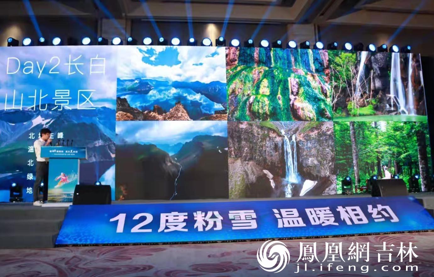 文旅达人、职业摄影师张扬作为推介人分享长白山自由行旅游攻略。