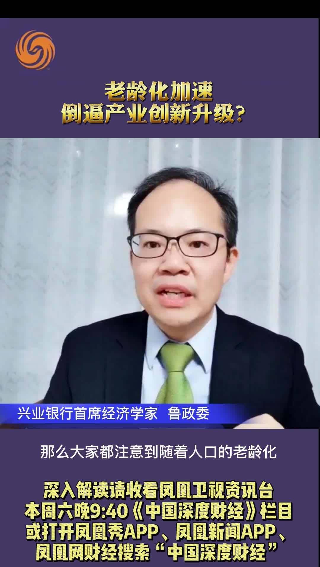 兴业银行首席经济学家鲁政委:老龄化加速倒逼产业创新升级?