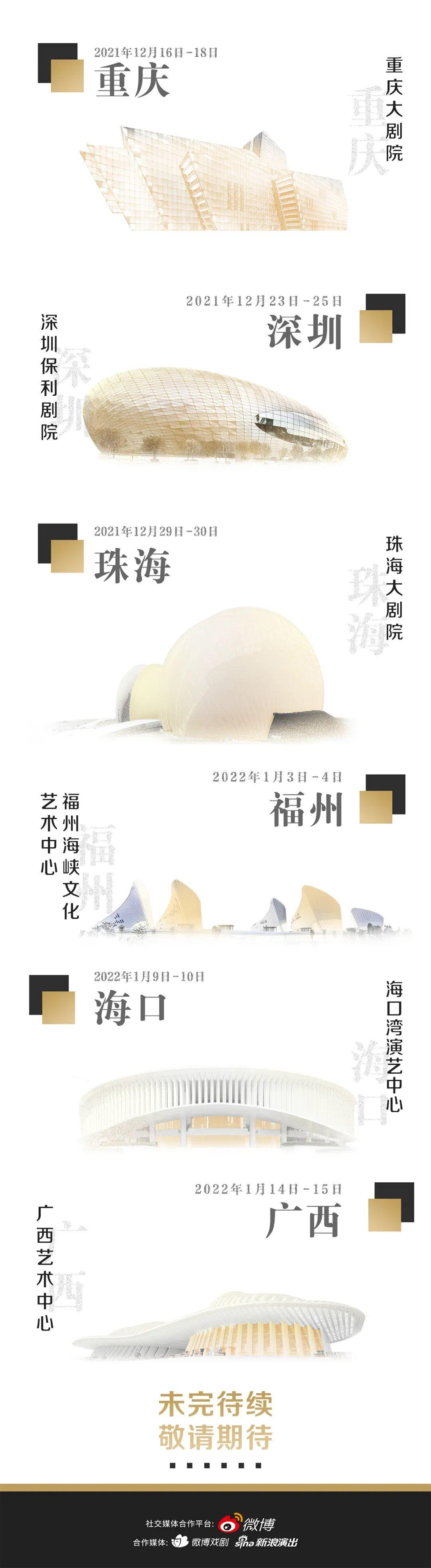 秋风知再会:李宗盛作品音乐剧《当爱已成往事》2021年巡演地图