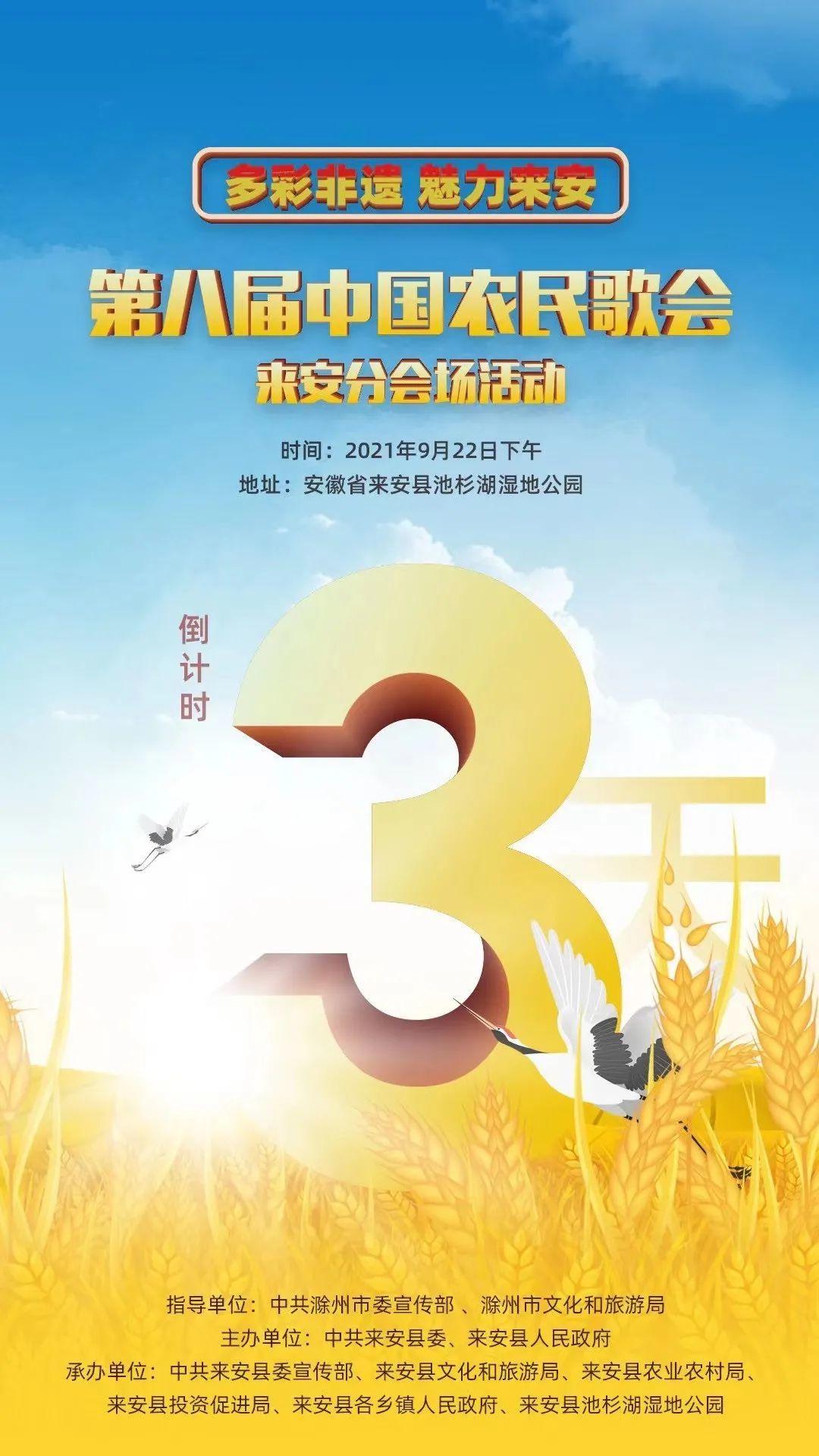 倒计时3天!第八届中国农民歌会分会场在来安这里唱响!