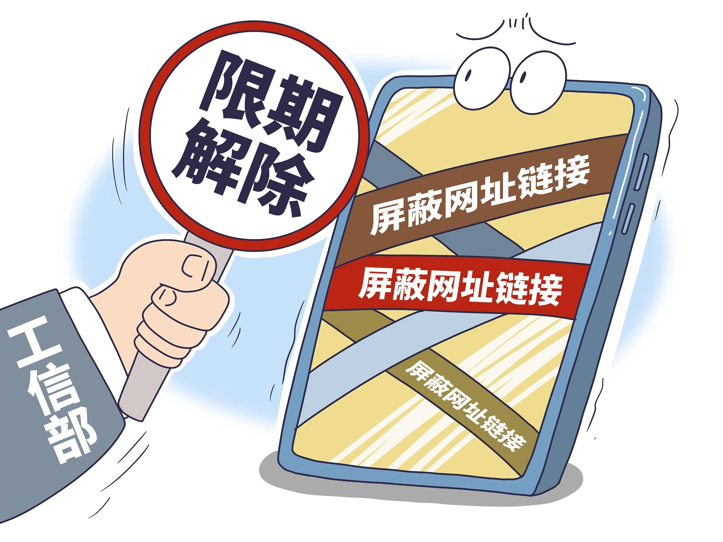 屏蔽网址链接是互联网行业专项整治重点问题之一。图片来源:视觉中国