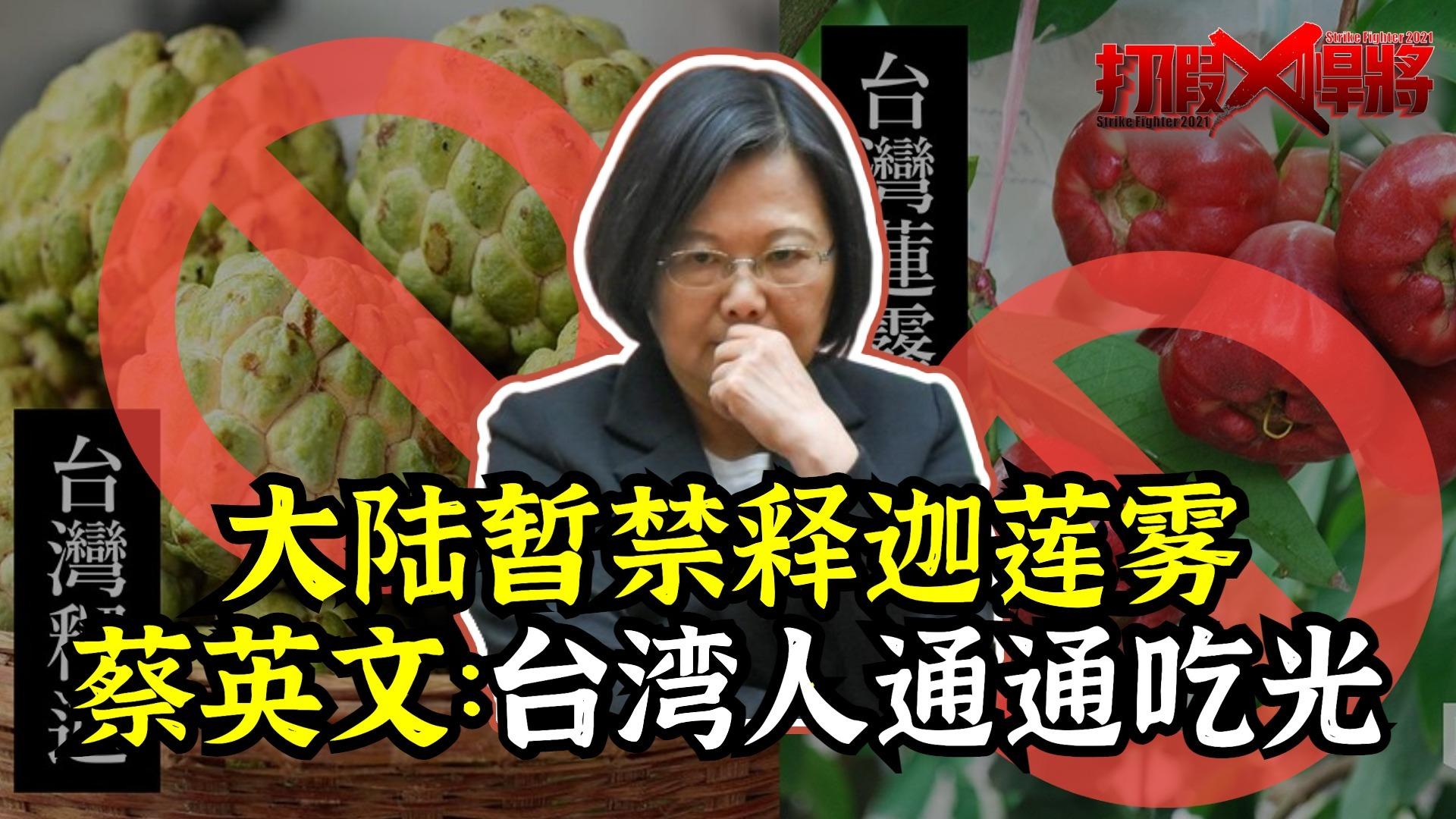 让台湾民众吃光释迦莲雾?民进党除了抹黑大陆还会啥?丨知之有时
