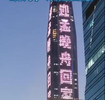 深圳第一高楼亮灯欢迎孟晚舟回家