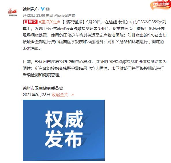 西安至上海高铁列车一乘客核酸阳性 官方通报:复核为阴性