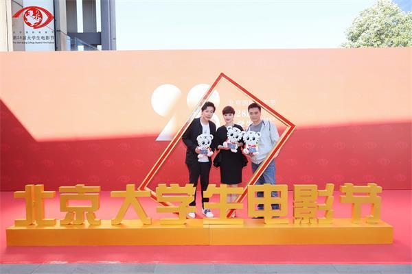 北京国际电影节·第28届大学生电影节启动仪式圆满成功