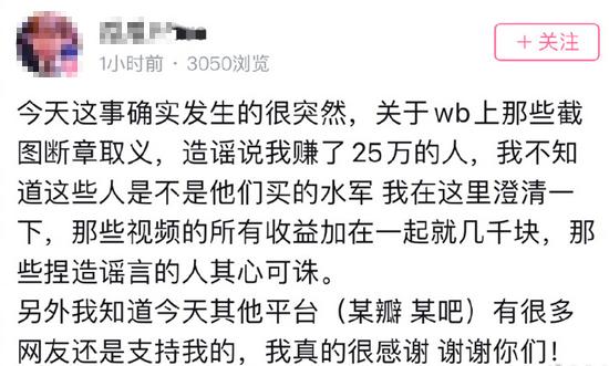 B站UP主被林俊杰起诉相关视频收益达25万?本人回应