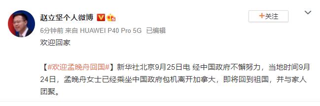 外交部发言人赵立坚:欢迎孟晚舟回家