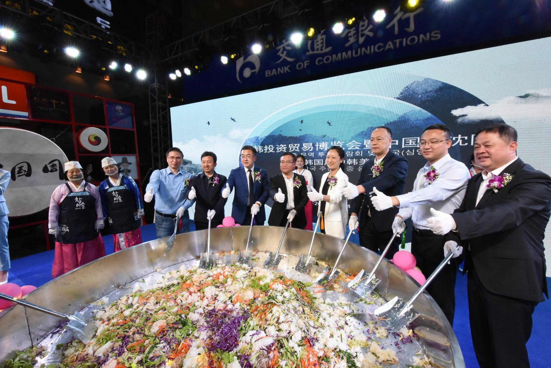2021中韩投资贸易博览会暨中国(沈阳)韩国周中韩美食节启幕