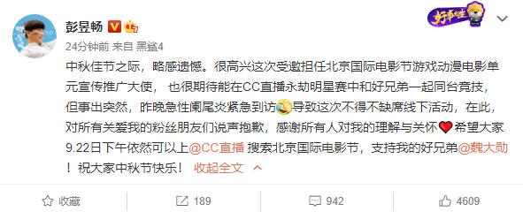 彭昱畅因急性阑尾炎缺席北影节线下活动 希望大家支持好兄弟魏大勋