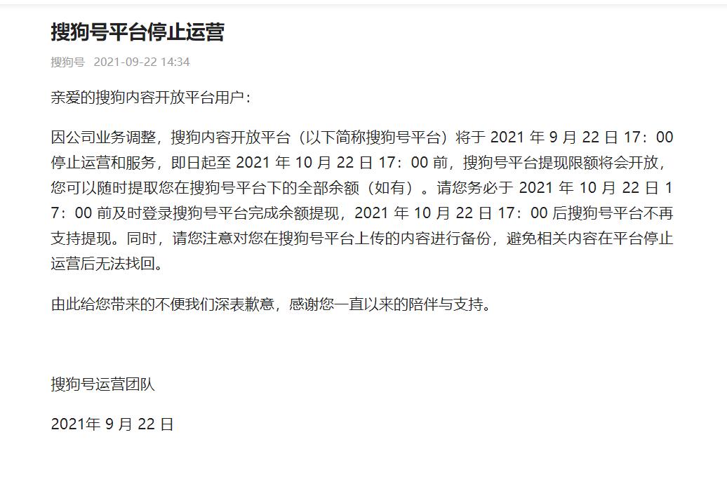 搜狗号发布停运公告 一个月后将不再支持提现