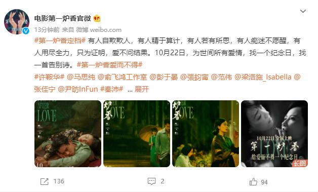 《第一炉香》定档10月22日 马思纯彭于晏面临情感欲望终极难题