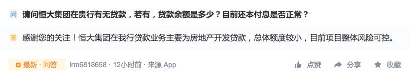 郑州银行与投资者互动截图