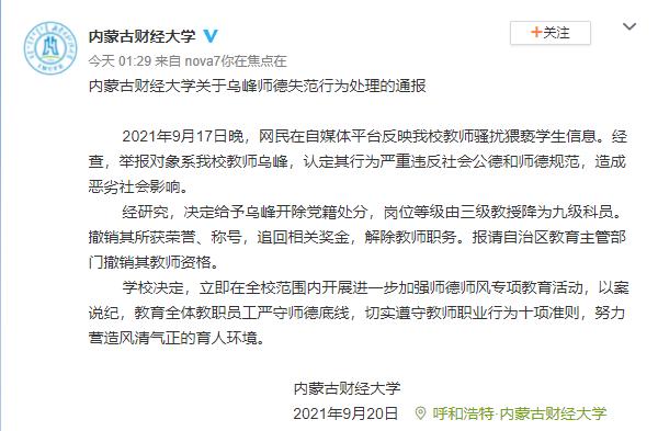 开除党籍,解除教职!内蒙古财大一教师骚扰猥亵学生遭处分