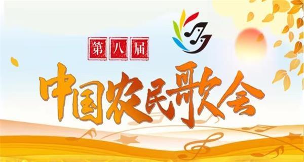 第八届中国农民歌会·滁州线上直播