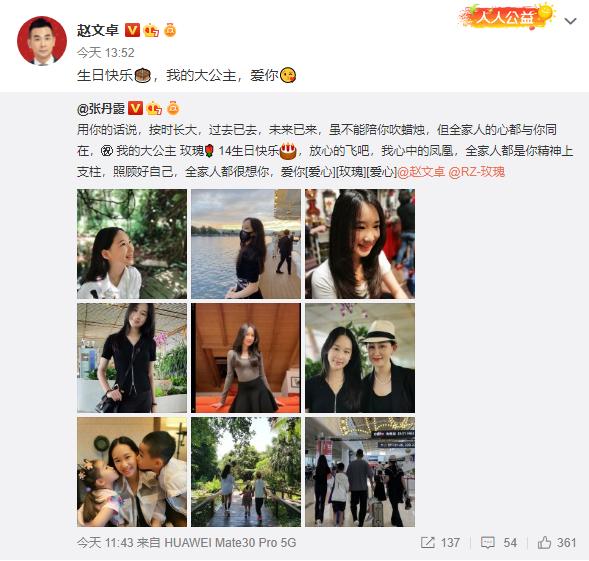 赵文卓张丹露为大女儿庆生:我的大公主,爱你!