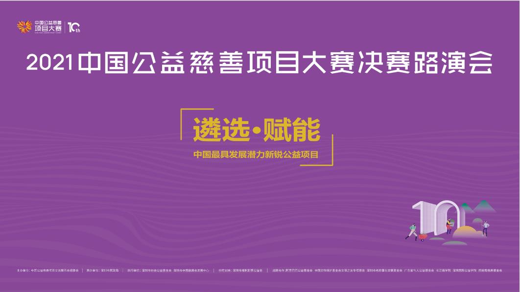 2021中國公益慈善項目大賽決賽路演評審會圓滿舉辦