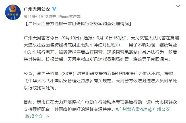 廣州警方:男子不聽勸阻騎電動車沖紅燈 還毆打警察