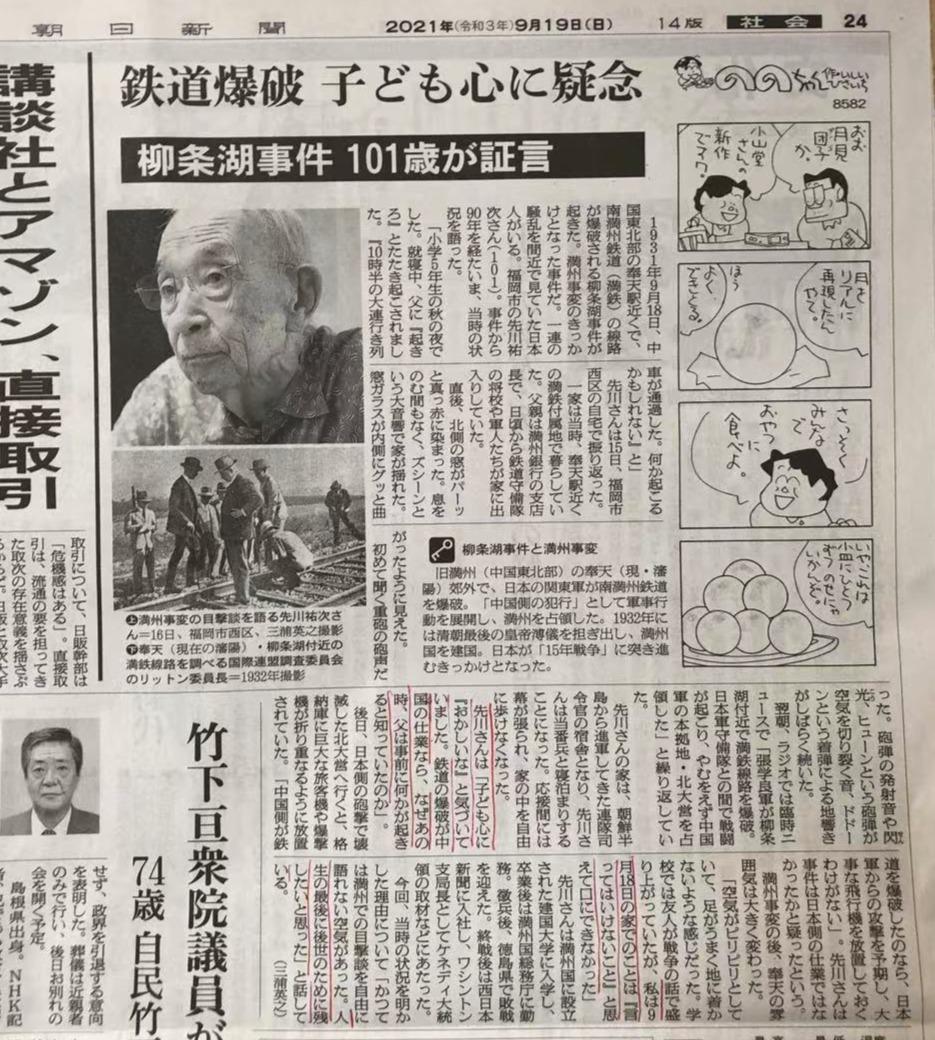 《朝日新闻》相关报道