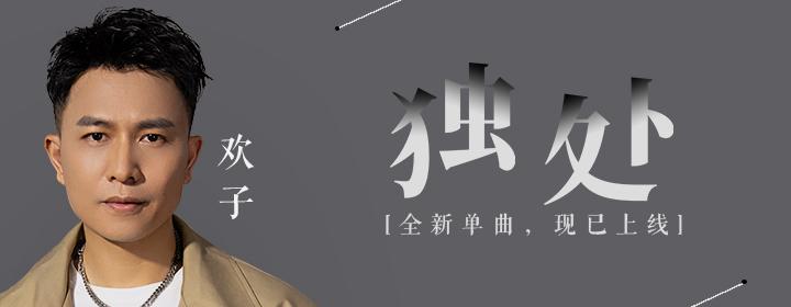 """欢子全新单曲《独处》上线 """"欢氏情歌""""唱出一个人的酸楚"""