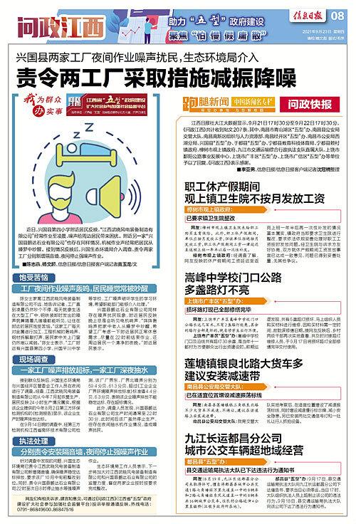 兴国两家企业夜间作业噪声扰民:每天像生活在大型工厂中