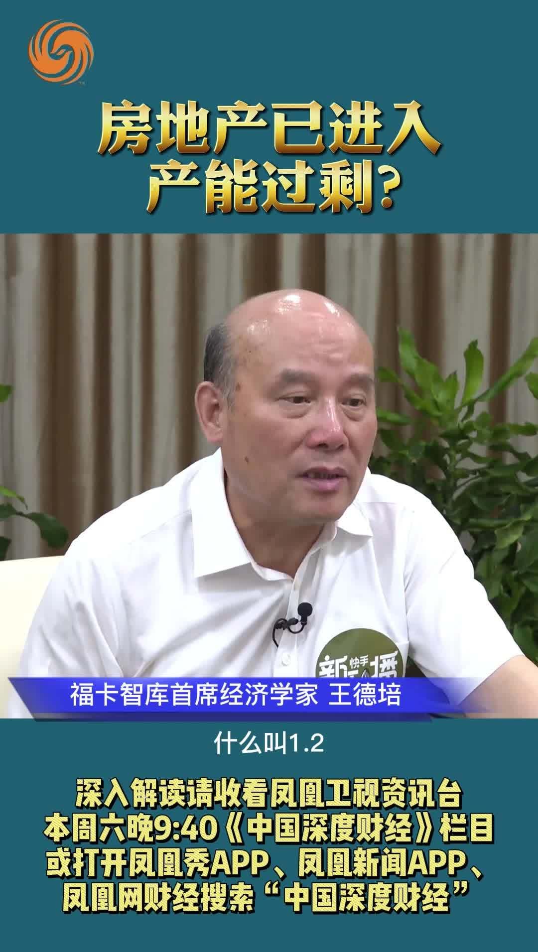 王德培:房地产已进入产能过剩?