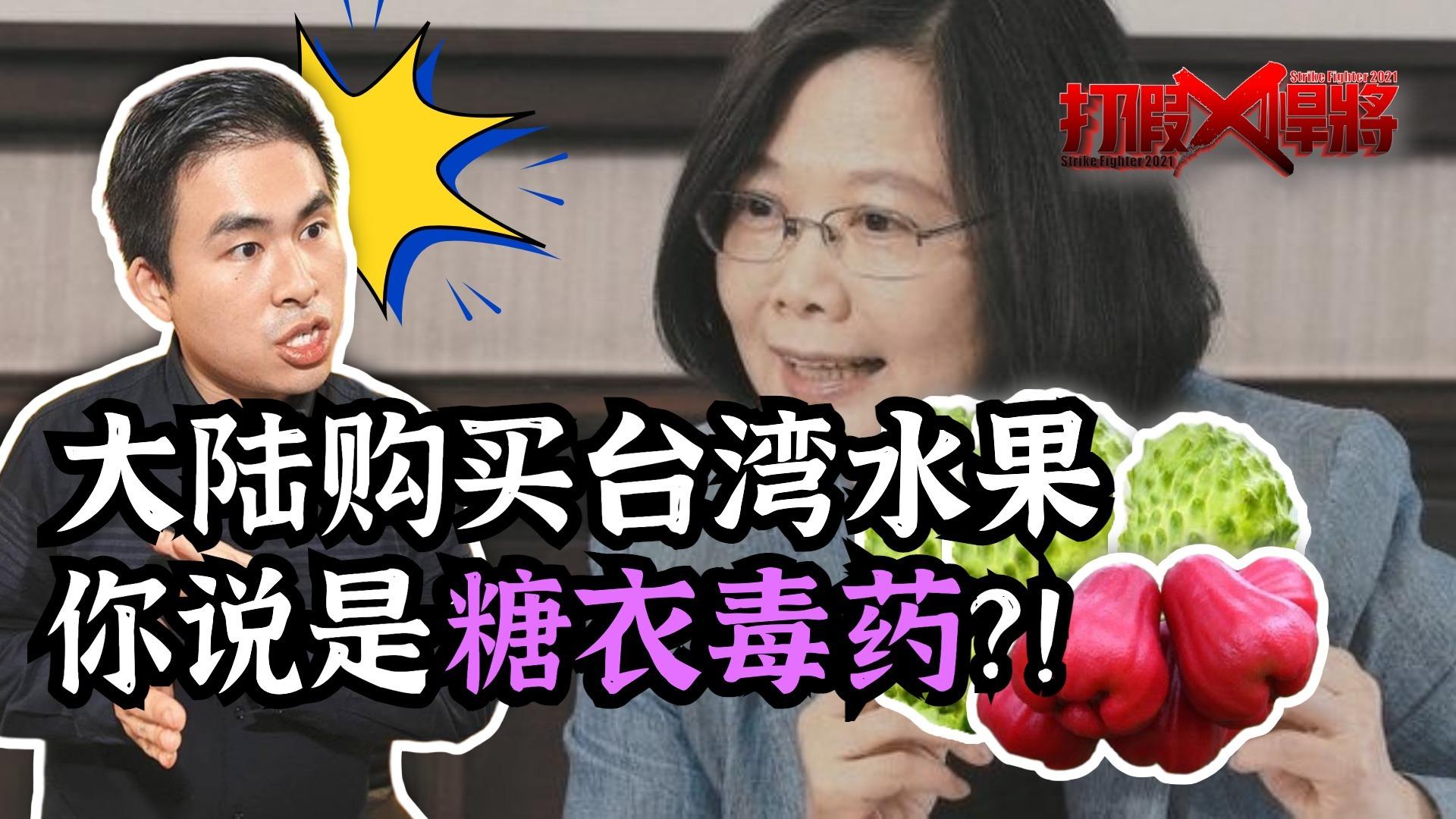 全是次品!台湾给大陆的水果低欧洲日本一等?丨知之有时