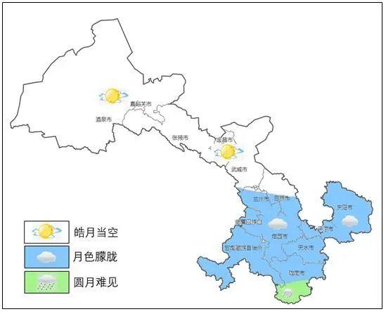 9月21日(中秋节),河西五市晴间多云;省内其余各地多云转阴(图)。