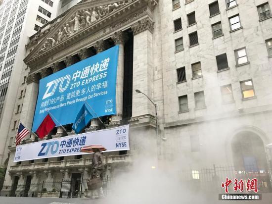 资料图:2016年10月27日,中通快递在纽约证券交易所正式挂牌交易。<a target='_blank' href='http://www.chinanews.com/'>中新社</a>记者 廖攀 摄