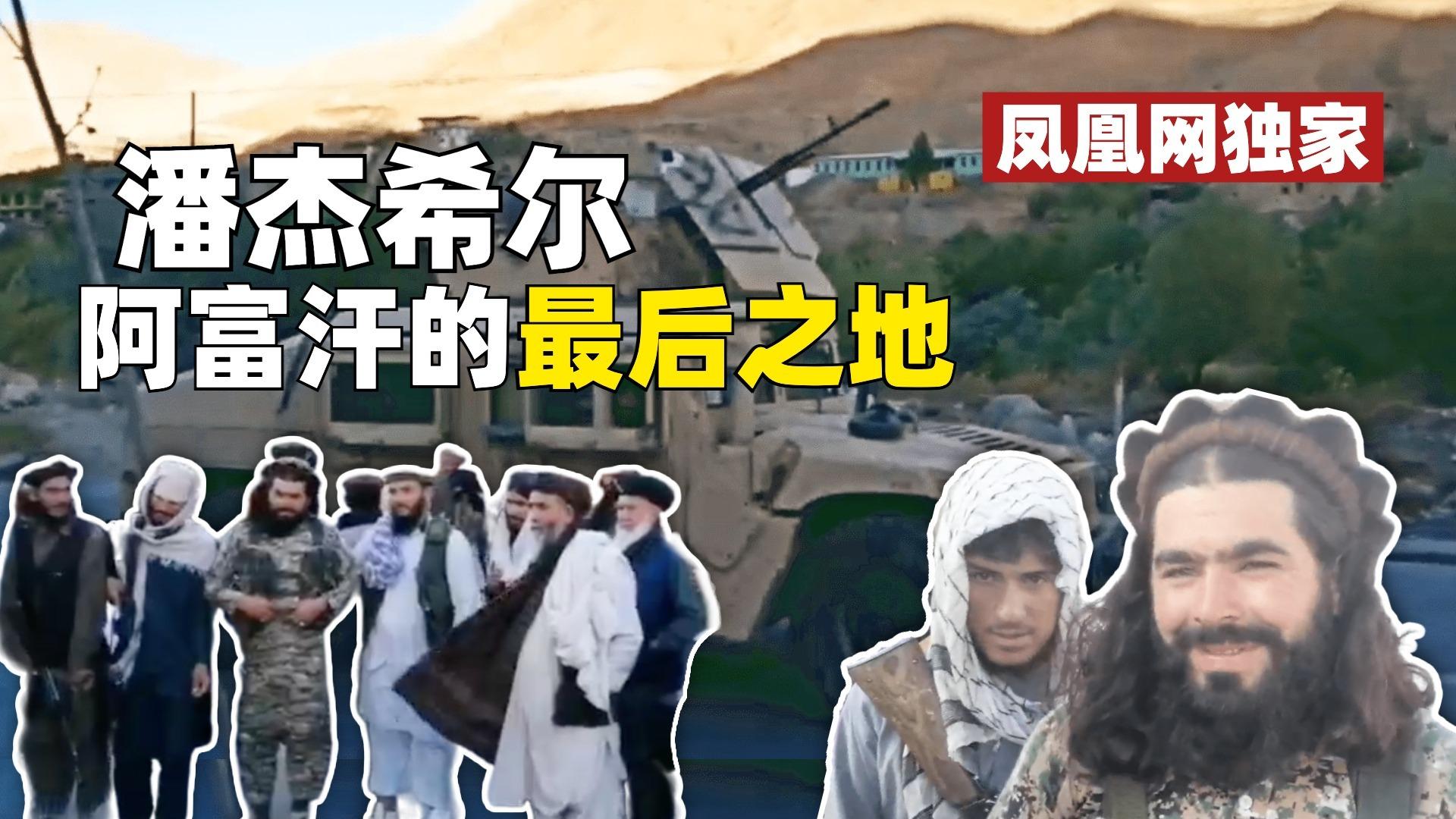 """走进阿富汗的""""最后之地"""" ——潘杰希尔丨中国人在阿富汗"""