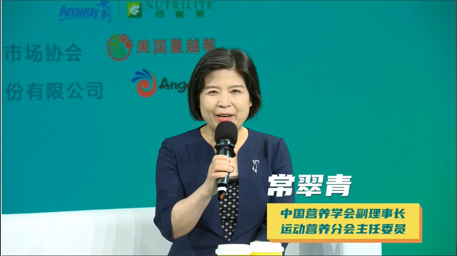 中国营养学会副理事长、运动营养分会主任委员常翠青