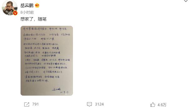 """每逢佳节倍思亲?岳云鹏深夜写小作文称""""想家了"""""""