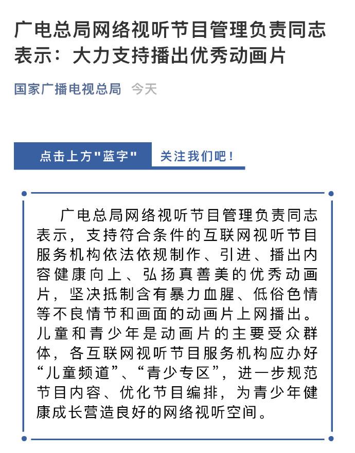 广电总局:坚决抵制含有不良情节和画面的动画片播出