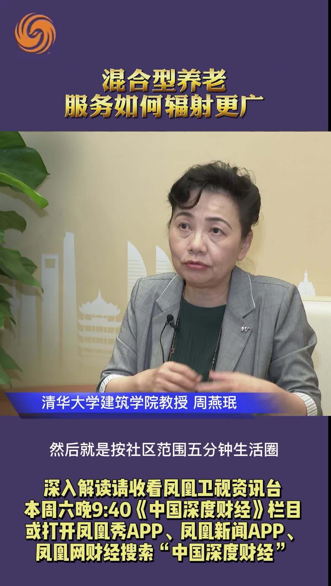 清华大学建筑学院教授周燕珉:混合型养老服务如何辐射更广